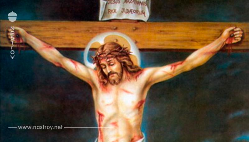 Ведутся споры о том, был ли Иисус распят на кресте?