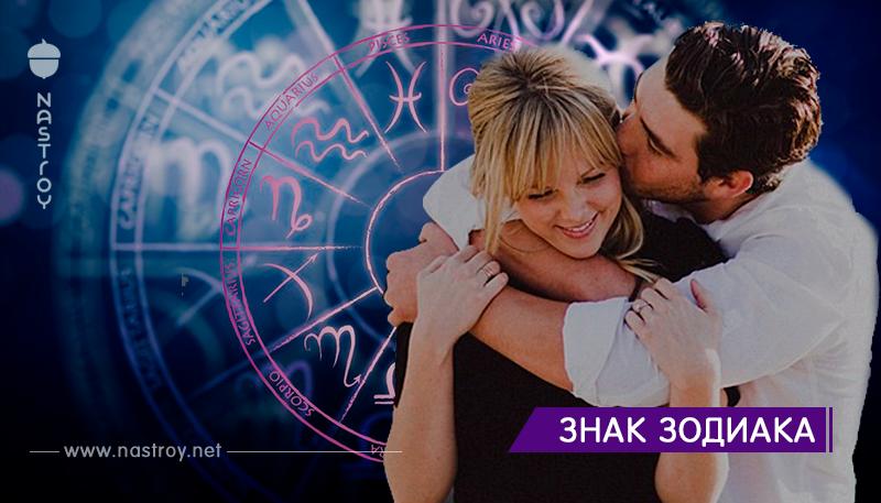 Эти 4 знака Зодиака – идеальны для долгосрочных отношений!