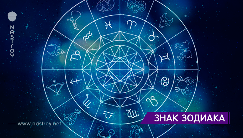 Астрологи назвали 5 знаков Зодиака, которых ждёт успех в 2018 году!