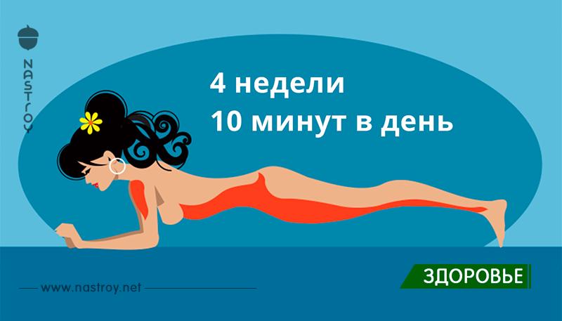 Если тратить на эти 5 упражнений по 10 минут в день, через месяц у вас будет новое тело!