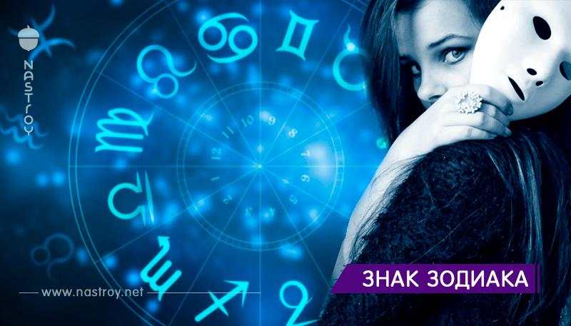 4 знака зодиака, которые будут всегда скрывать свои чувства!