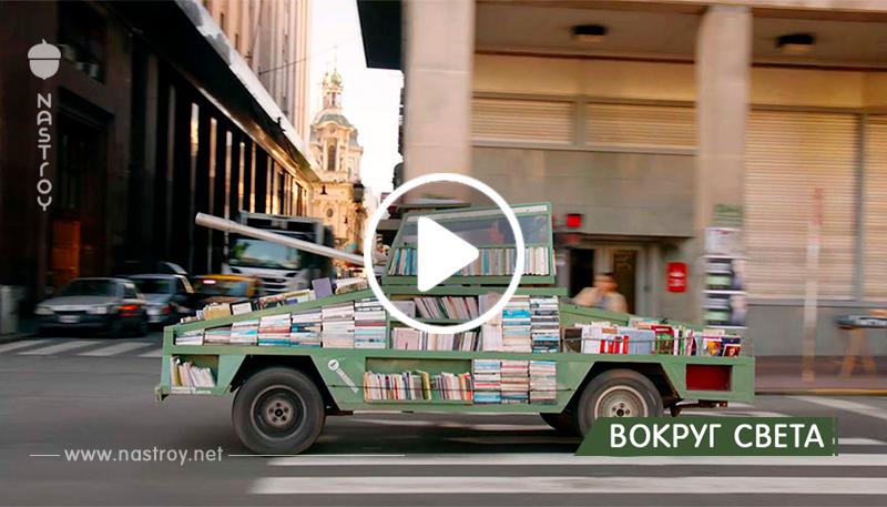 Оружие массового обучения: художник создал танк, который бесплатно раздаёт книги!