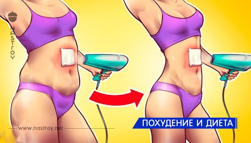Похудение для ленивых: как сбросить вес, если упражнения и диета не для вас!