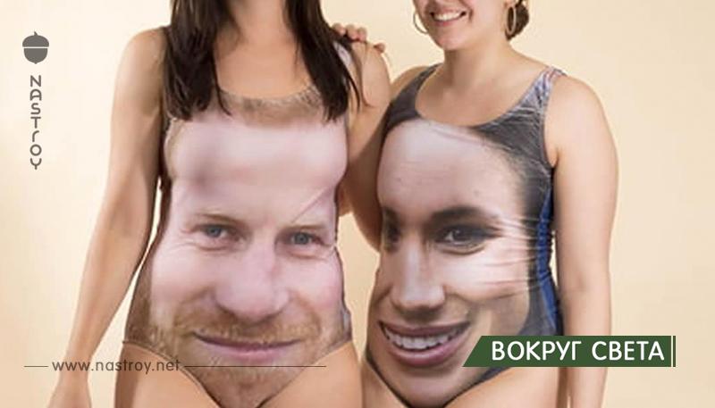 Британцы создали купальники с изображением Меган Маркл и принца Гарри. И это ужасно!