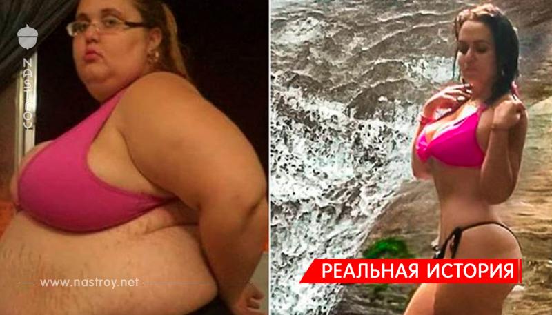 Бразильская блогерша похудела на 90 кг и поделилась впечатляющими результатами!