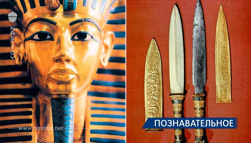 Кинжал Тутанхамона сделан из метеоритного железа!