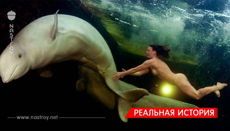 Обнажённая русская женщина-учёный и киты!