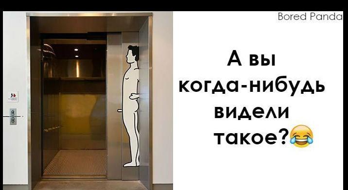 Когда дизайнер лифта придумал что-то гениальное!