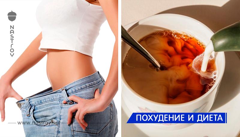 Диета одного дня: смешайте чай с молоком и потеряйте до килограмма за один день!