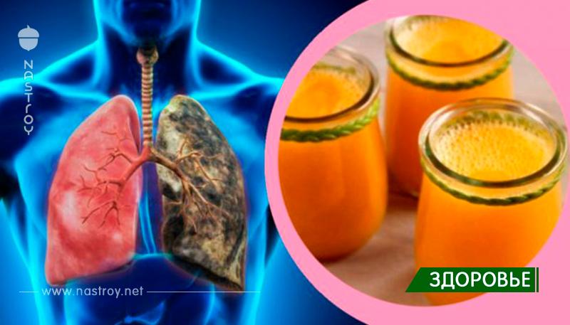 Напиток, очищающий легкие: если вы курите или когда-либо курили — должны обязательно попробовать!