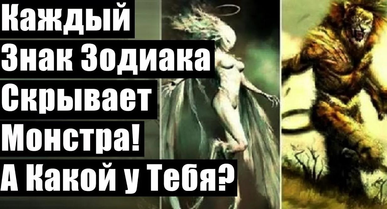 Каждый знак Зодиака скрывает монстра, который прячется внутри нас. А какой у Вас?