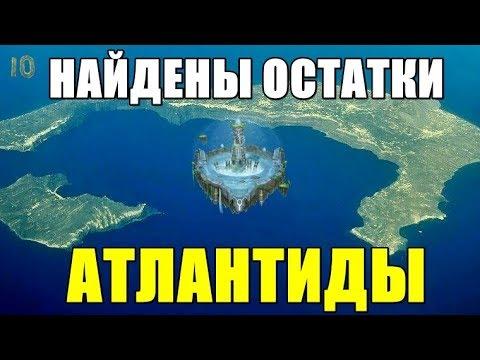 НЕВЕРОЯТНО АТЛАНТИДА НАЙДЕНА! Ученые Нашли Реальное Местонахождение Древней Цивилизации
