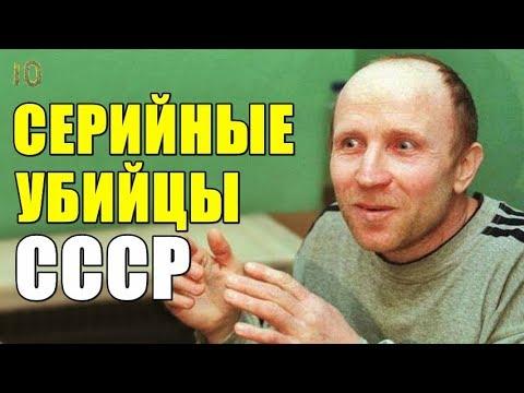ЗВЕРИ В ЧЕЛОВЕЧЕСКОМ ОБЛИЧЬЕ: Самые Ужасные Злодеи СССР и России
