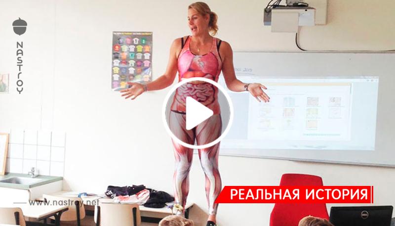 Эта учительница по биологии имеет свой метод обучения школьников о строении человеческого тела!