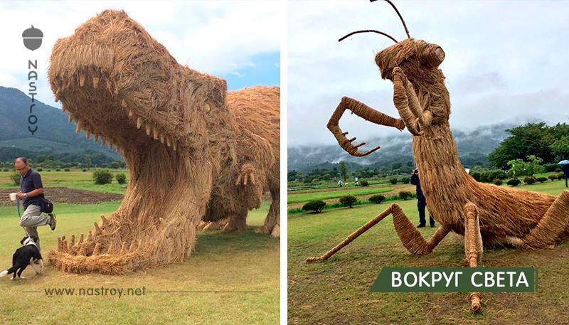 Гигантские соломенные динозавры вторглись на японские поля после уборки риса!