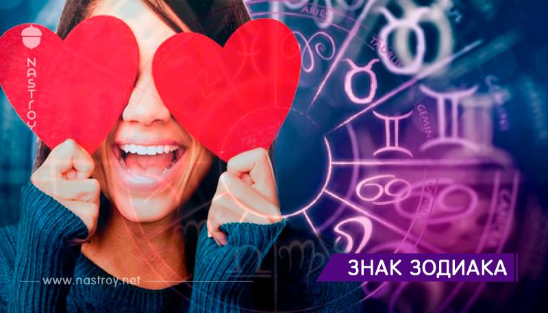 Как понять что в  вас влюбились по знаку зодиака!