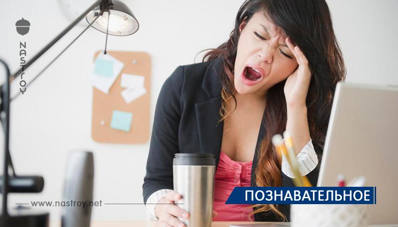 Вещи, которые вы не должны делать, если устали!