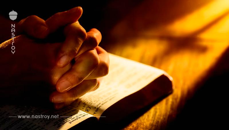 Читайте эту молитву   и все проблемы из семьи просто уйдут!