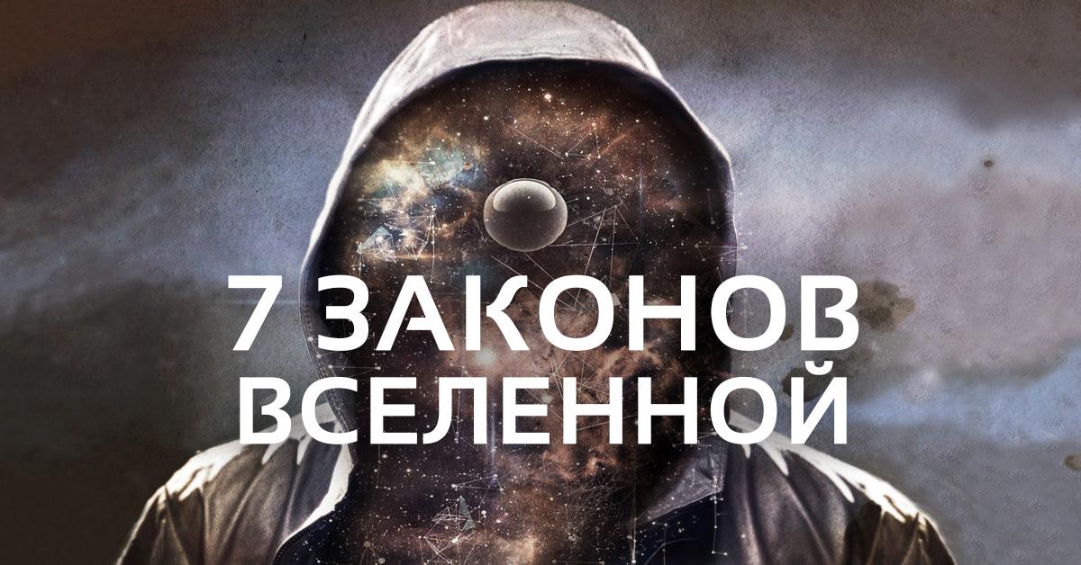 7 Законов Вселенной!