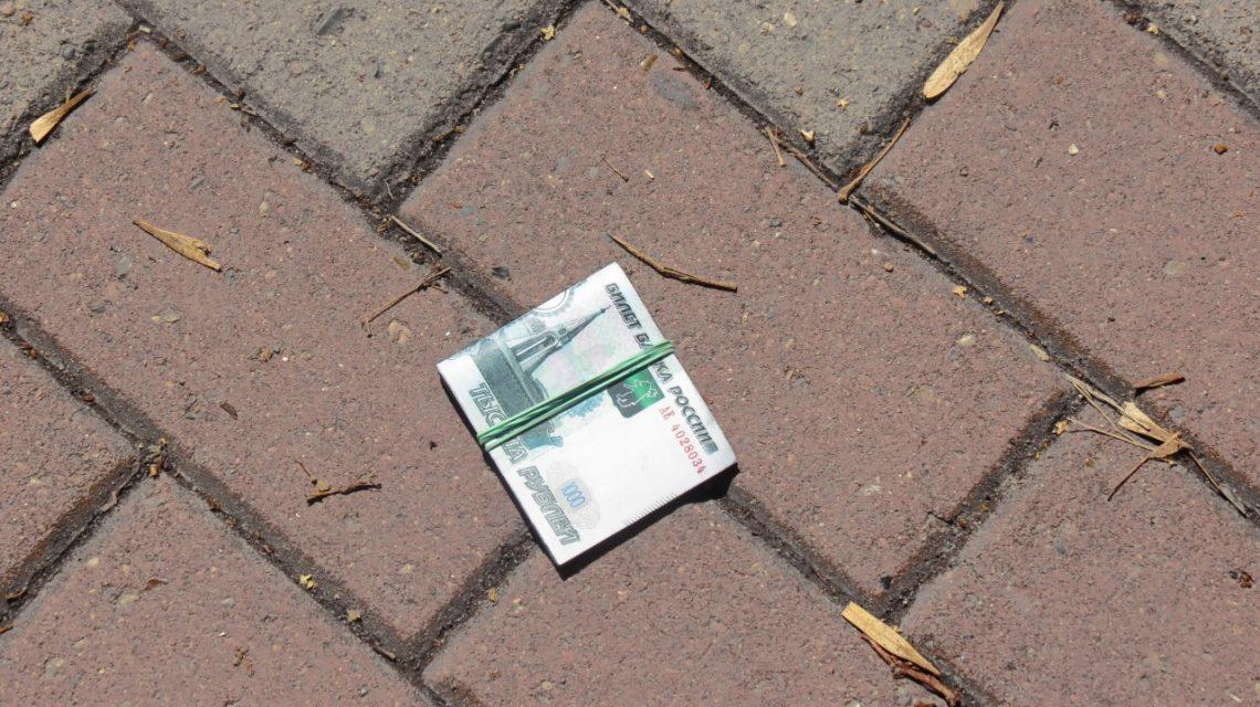 Что делать если вы нашли купюру на улице?!
