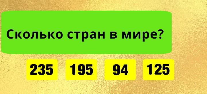 тест по географии, ваш IQ - минимум 144!!