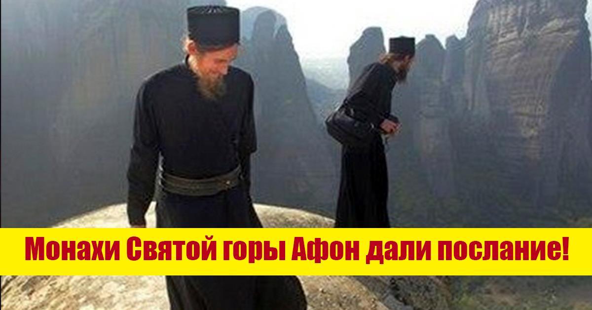 Мощные слова монахов Святой горы Афон!