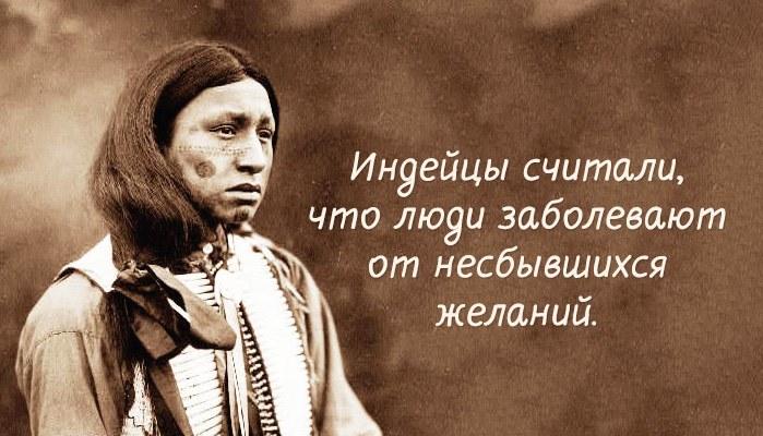 Мудрость индейского народа!
