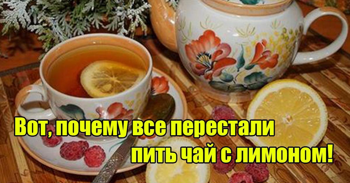 Всей семьей прекратили пить чай с лимоном!