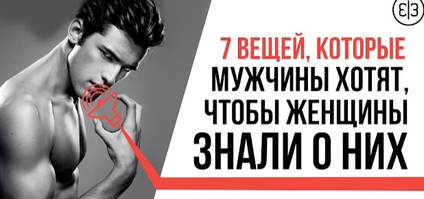 7 вещей, которые мужчины хотят, чтобы женщины знали о них!