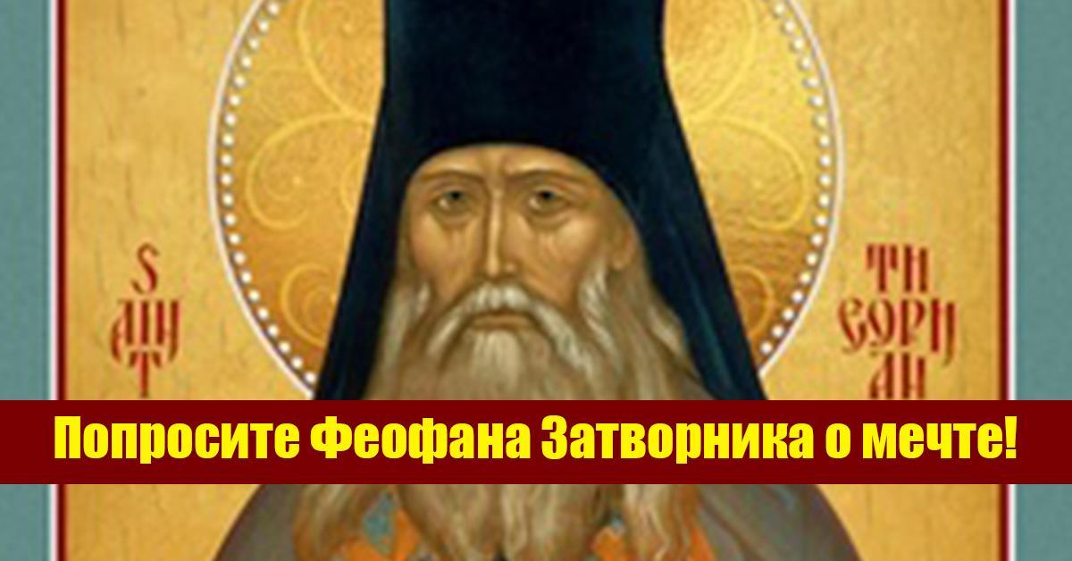 Святой Феофан! Молю, помоги мне с достатком в семье!