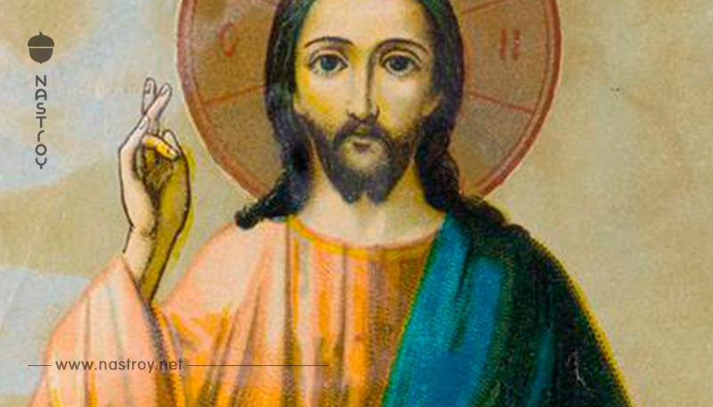 Доказательство реальности существования Иисуса Христа!