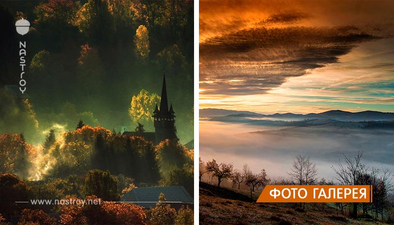 Фотограф встаёт в 5 утра, чтобы снять потрясающие пейзажи в Трансильванских горах!
