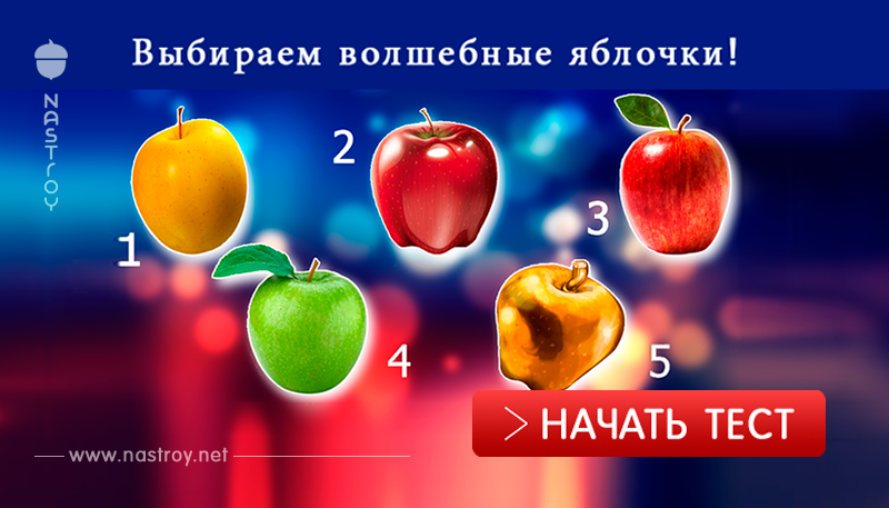 Выбираем волшебные яблочки!