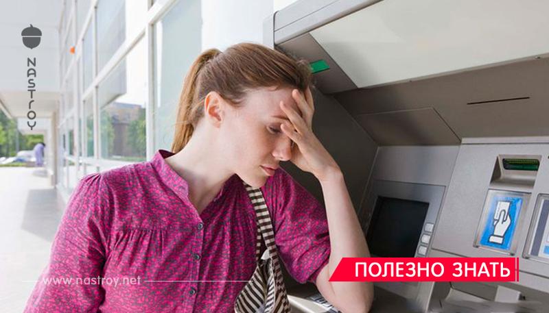 Как вернуть карту, которую «съел» банкомат?!