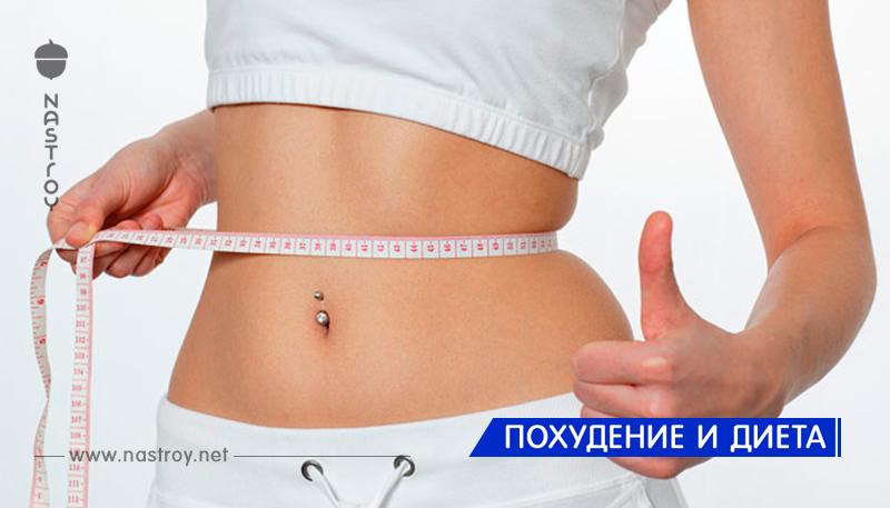 Чтобы похудеть, совсем не обязательно издеваться над своим организмом!