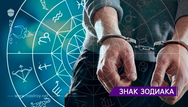 Представители каких знаков зодиака чаще других становятся преступниками?