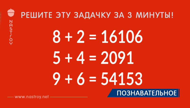 Решите эту задачку за 3 минуты!