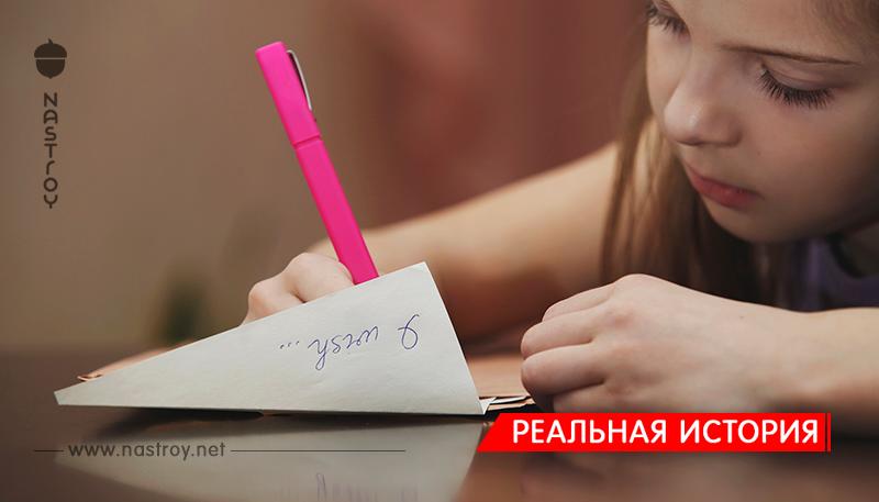 9-летняя девочка написала письмо своей учительнице!