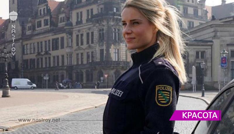 Сотрудница немецкой полиции заставила поклонников умолять об аресте!