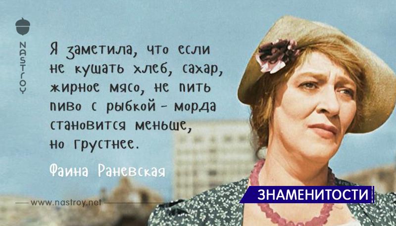 Несравненная Фаина Раневская Она просто великолепна!