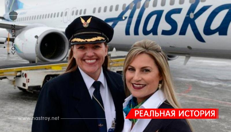 Секрет который 15 лет хранила стюардесса!