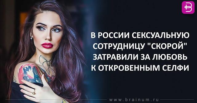 В России сексуальную сотрудницу
