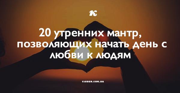 20 УТРЕННИХ МАНТР, ПОЗВОЛЯЮЩИХ НАЧАТЬ ДЕНЬ С ЛЮБВИ К ЛЮДЯМ!