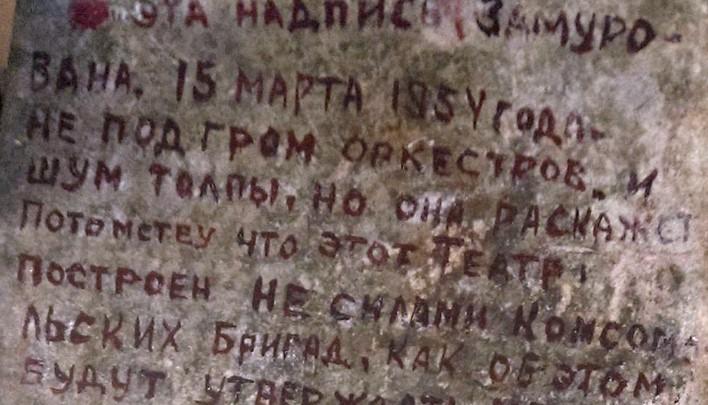 В стене театра нашли ″письмо″ от зэков, написанное в 1954 году!