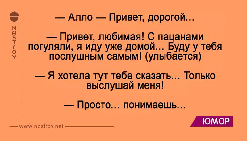 Алло! Привет, дорогой… Привет, любимая!