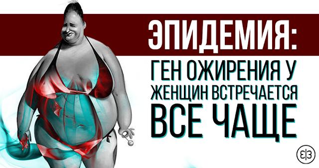 Эпидемия: ген ожирения у женщин встречается все чаще!