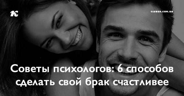 Как сделать брак счастливым?!