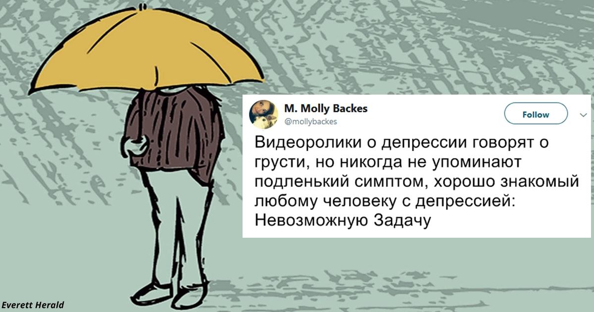 Реальная история одной депрессий!