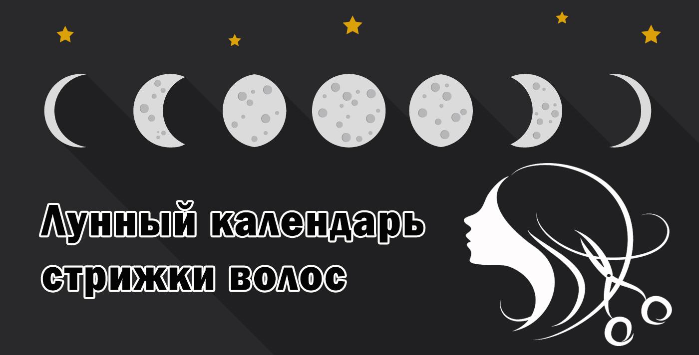 Лунный календарь стрижек на Октябрь 2018 года!