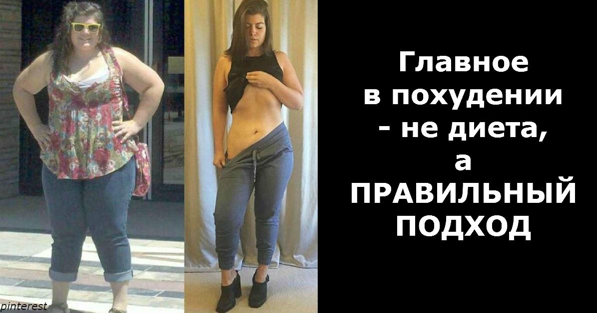 10 советов, которые помогут вам похудеть за 14 дней, на 5 кг!